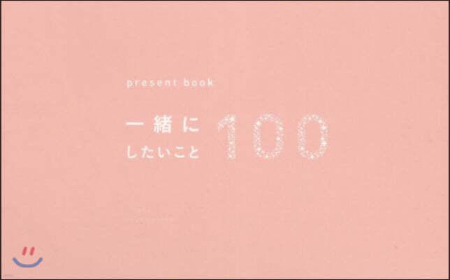 一緖にしたいこと100 peach