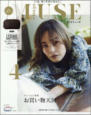 otona MUSE(オトナミュ-ズ) 2020年4月號