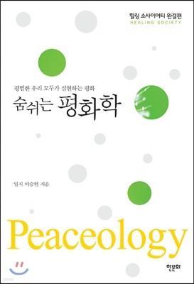 숨쉬는 평화학