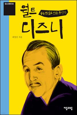 꿈을 현실로 만든 몽상가 월트 디즈니 - 청소년평전 36