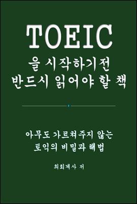 TOEIC 을 시작하기전 반드시 읽어야 할 책