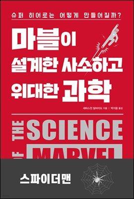 마블이 설계한 사소하고 위대한 과학 : 스파이더맨