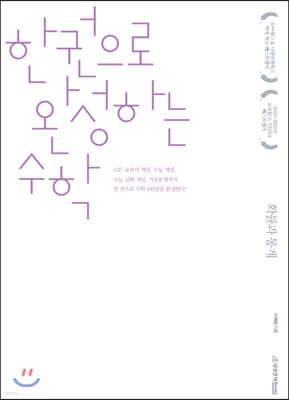 한완수 : 한권으로 완성하는 수학 확률과 통계 (2020년)
