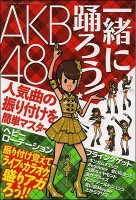 一緖に踊ろう! AKB48
