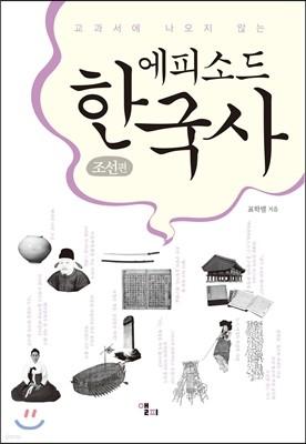에피소드 한국사 조선편
