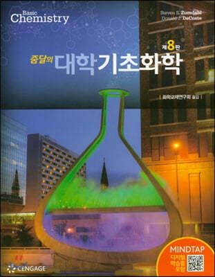 줌달의 대학 기초화학