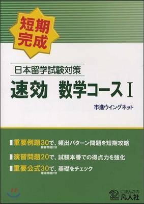 短期完成 日本留學試驗對策 速效 數學コ-ス(1)