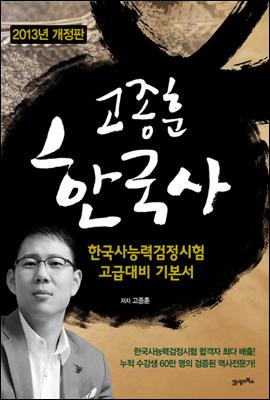 2013 고종훈 한국사