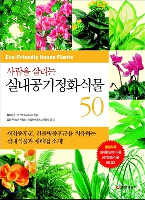 사람을 살리는 실내공기정화식물 50