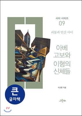 아베 고보와 이형의 신체들 (큰글자책)