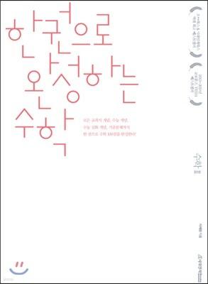 한완수 : 한권으로 완성하는 수학2 (2020년)