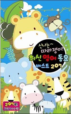 신나는 따라쟁이! 최신영어동요베스트 207
