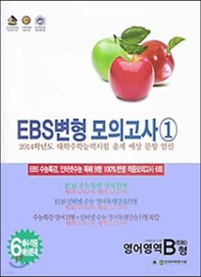 EBS 변형 모의고사 1 영어영역 B형 6회 (2013년)
