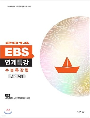 2014 EBS 연계특강 수능특강편 영어 A형 (2013년)