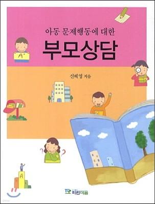 아동 문제행동에 대한 부모상담