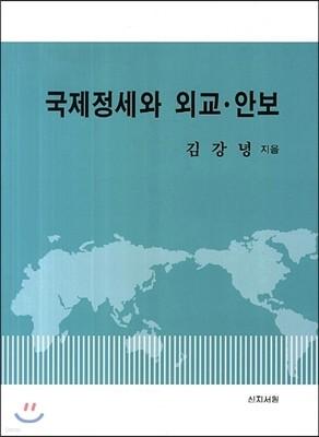 국제정세와 외교 안보