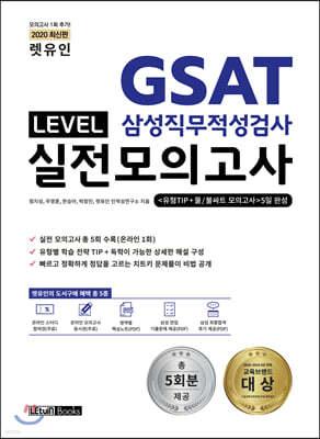 2020 렛유인 GSAT 삼성직무적성검사 LEVEL 실전모의고사 유형TIP+물/불싸트 모의고사 5일 완성