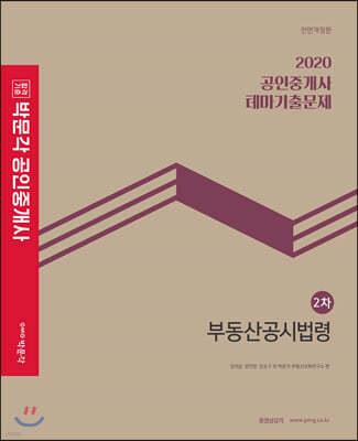 2020 박문각 공인중개사 테마기출문제 2차 부동산공시법령