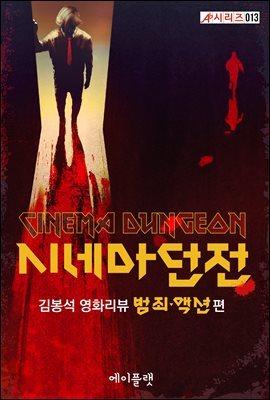 시네마 던전, 김봉석 영화리뷰 범죄·액션 편