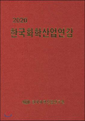 2020 한국화학산업연감