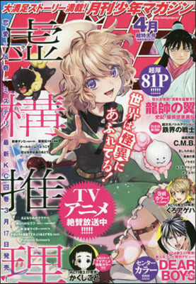 月刊少年マガジン 2020年4月號