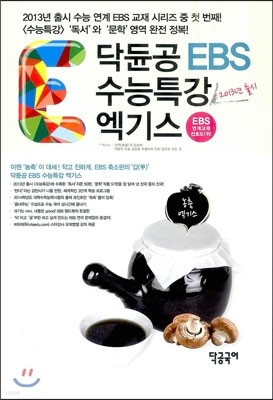 닥듄공 EBS 수능특강 엑기스 (2013년)