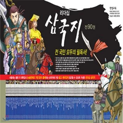 [한얼교육] 리더쉽 만화 삼국지 (전 90권)