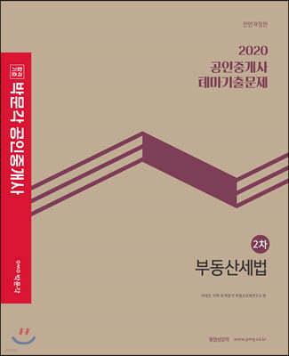 2020 박문각 공인중개사 테마기출문제 2차 부동산세법