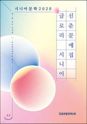 시니어 문학 2020
