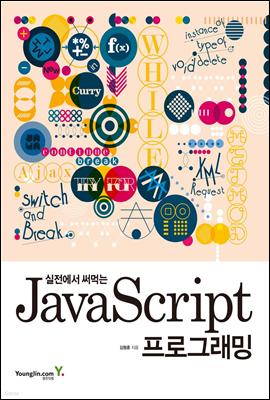 JavaScript 프로그래밍