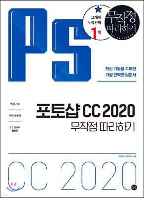 [epub3.0]포토샵 CC 2020 무작정 따라하기
