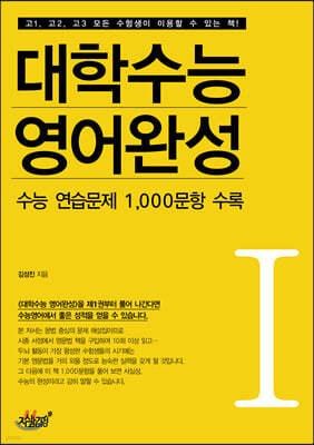 대학수능 영어완성 I