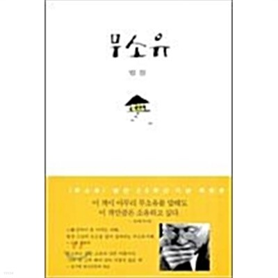 법정스님 절판본 무소유양장본포함 총15권세트(상품설명참조)