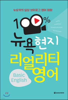 100% 뉴욕 현지 리얼리티 영어 Basic English