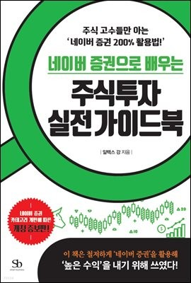 네이버 증권으로 배우는 주식투자 실전 가이드북 (개정증보판)
