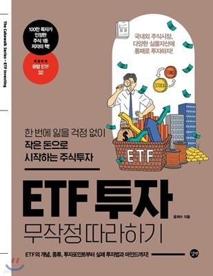ETF 투자 무작정 따라하기 한 번에 잃을 걱정 없이 작은 돈으로 시작하는 주식투자 [ 책속부록 : 유망 ETF 32 ]