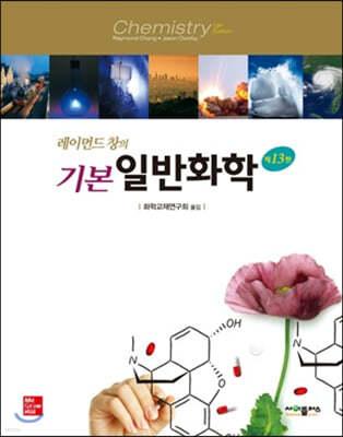 레이먼드 창의 기본 일반화학