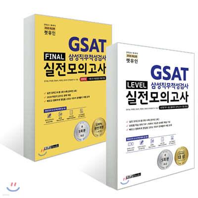 2020 렛유인 GSAT 삼성직무적성검사 실전모의고사 세트
