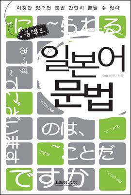 콤팩트 일본어 문법
