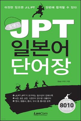 콤팩트 JPT 일본어 단어장