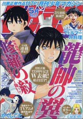 月刊少年マガジン 2020年5月號