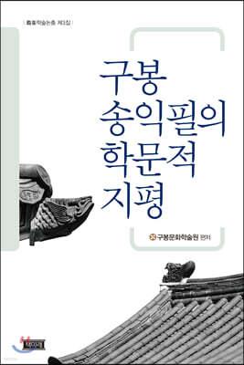 구봉 송익필의 학문적 지평