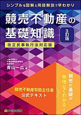 競賣不動産の基礎知識 3訂版