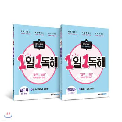 메가스터디 초등 독해 1일 1독해 한국사 1~2권 세트