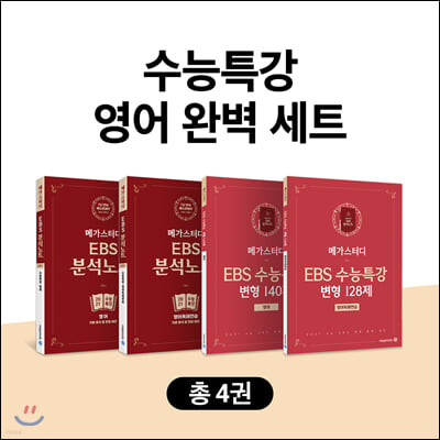 메가스터디 EBS 분석노트 수능특강 영어 완벽 세트