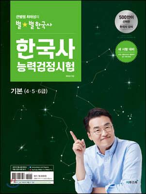 큰별쌤 최태성의 별★별 한국사 한국사능력검정시험 기본(4·5·6급)