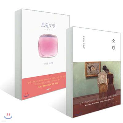 모월모일 + 소란