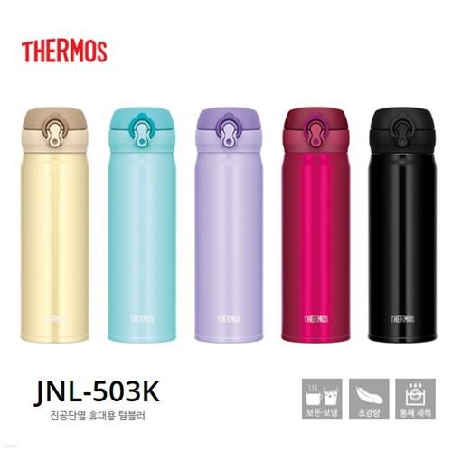 [THERMOS] 써모스 원터치머그 텀블러 보온/보냉병 500ml (JNL-503K)