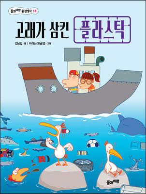 고래가 삼킨 플라스틱