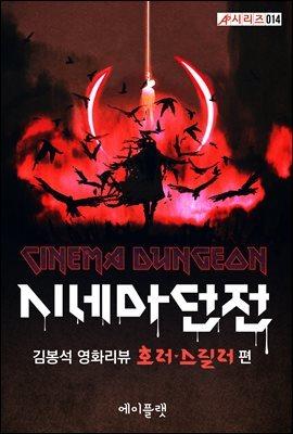 시네마 던전:김봉석 영화리뷰 호러·스릴러 편